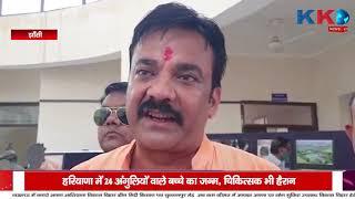 Jhansi | Tikamgarh | Raigarh | Lakhimpur | की बड़ी खबरे