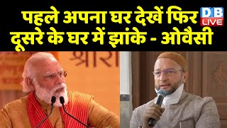 पहले अपना घर देखें फिर दूसरे के घर में झांके - Owaisi | Modi सरकार पर Owaisi ने साधा निशाना |