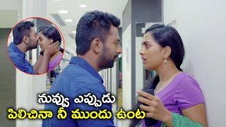 నువ్వు ఎప్పుడు పిలిచినా   Love Game (Mupparimanam) Movie Scenes   Srushti Dange