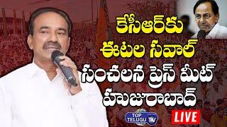 BJP Etela Rajender LIVE | Etela Rajender Press Meet Live | Huzurabad By Election | Top Telugu TV