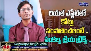 Sankalpa Kriya About Real Estate Marketing Strategies | Real Estate Business | Top Telugu TV