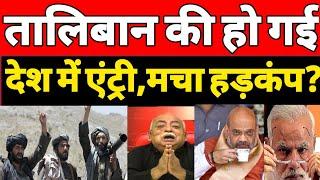 तालिबान समर्थकों की देश में एंट्री ? मचा हड़कंप ! Munnawar Rana | Hokamdev।