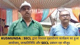 INN24:SECL द्वारा विशाल वृक्षारोपण कार्यक्रम का हुआ आयोजन जनप्रतिनिधि और SECL प्रबंधन रहा मौजूद|