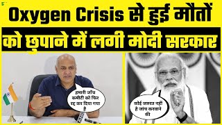 Delhi Govt की OxygenCrisis पर हुई Deaths की Committee को Anil Baijal ने किया Reject -Manish Sisodia
