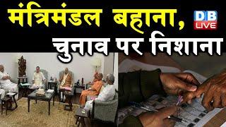 Uttar Pradesh Election : मंत्रिमंडल बहाना, Election पर निशाना   MLC के चारों नाम फाइनल   #DBLIVE
