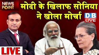 Sonia Gandhi ने खोला Modi के खिलाफ मोर्चा   opposition party meet   News Point db live rajiv ji