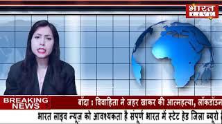 भारत लाइव न्यूज़ लद्दाख कश्मीर