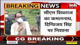Madhya Pradesh || CM Shivraj Singh Chouhan ने Kamal Nath, Digvijaya Singh पर साधा निशाना - बोले