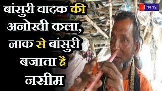 Kaimur Bihar News | नाक से बांसुरी बजाते हैं नसीम