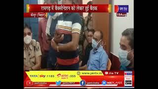 Kaimur Bihar News | रामगढ़ में वैक्सीनेशन को लेकर हुई बैठक, एसडीएम ने वैक्सीनेशन की ली पूरी जानकारी
