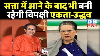 Uddhav Thackeray : सत्ता में आने के बाद भी बनी रहेगी विपक्षी एकता—Uddhav Thackeray   #DBLIVE