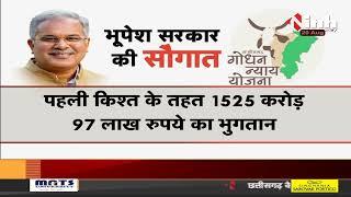 Chhattisgarh News || किसानों को न्याय, Bhupesh Baghel Government ने दी सौगात