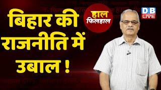 Bihar की politics में उबाल ! Bihar Politics | lalu yadav news |tej pratap yadav | bihar news #DBLIVE
