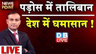 पड़ोस में taliban देश में घमासान ! Afghanistan   rajiv ji   India  News Point  Breaking News  #DBLIVE