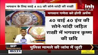 Madhya Pradesh News    Indore, भगवान के  लिए साढ़े 4 किलो सोने- चांदी की राखी