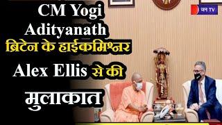 Lucknow UP  News | CM Yogi Adityanath ब्रिटेन के हाईकमिश्नर Alex Ellis से की मुलाकात