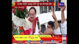 Haridwar Uttarakhand News   भाजपा राष्ट्रीय अध्यक्ष जेपी नड्डा का उत्तराखंड दौरा