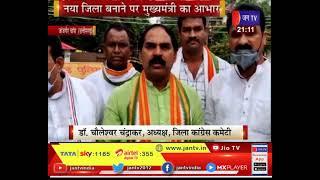 Pranjgir Champa Chhattisgarh | मुख्यमंत्री भूपेश बघेल ने 4 नए जिले बनाकर जनता को दी सौगात