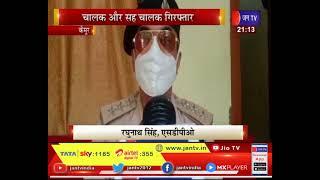 Kaimur Bihar News | ट्रक से भारी मात्रा में अंग्रेजी शराब बरामद, चालक, सह चालक गिरफ्तार