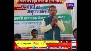 Bastar Bihar News   प्रधानमंत्री ग्राम सड़क योजना की 25 वीं वर्षगांठ पर अमृत महोत्सव मनाया