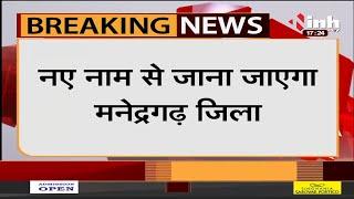 Chhattisgarh News || Chief Minister Bhupesh Baghel ने की घोषणा, नए नाम से जाना जाएगा मनेन्द्रगढ़ जिला