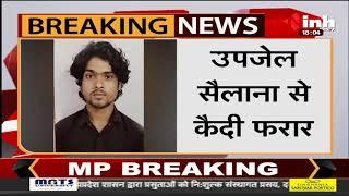 Madhya Pradesh News || Ratlam, अपहरण और दुष्कर्म का आरोपी जेल सुरक्षा को चकमा देकर हुआ फरार