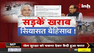Madhya Pradesh News || Shivraj Singh Chouhan Government, सड़कें खराब, सियासत बेहिसाब !