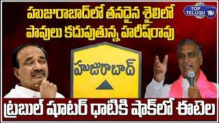 Minister Harish Rao New Action Plan Behind Huzurabad By Elections | Etela Rajender | Top Telugu TV