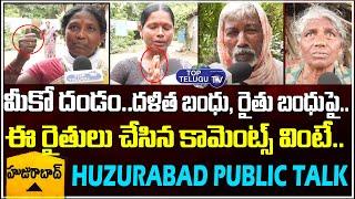Farmers Sensational Comments On Dalit Bandhu & Rythu Bandhu   Huzurabad By Elections   Top Telugu TV