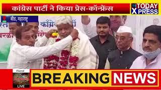 Maharashtra News Live || कांग्रेस ने की बीजेपी के खिलाफ रणनीती तेज || Congress || BJP4India ||