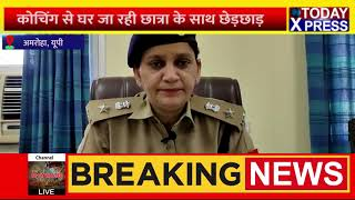 UttarPradesh News Live ||बसपा महासचिव ने सपा-भाजपा पर बोला हमला || Today Xpress || BSP Shatish Mishr