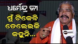 MLA Sura Routray On CM Naveen Patnaik and Dharmendra Pradhan  | ହିନ୍ଦୀ ରେ ଭାଷଣ ଆରମ୍ଭ କଲେ ସୁରଭାଇ...