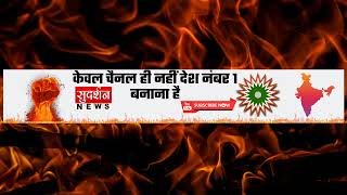 बिंदास बोल:  कवियों का तालिबान पर हमला. Suresh Chavhanke, Sudarshan News