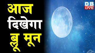 आज रात आसमान में दिखेगा Blue Moon, जानिए क्या है ये? Raksha Bandhan   blue moon latest news  #DBLIVE