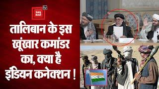 तालिबानी कमांडर शेरु का INDIAN CONNECTION !