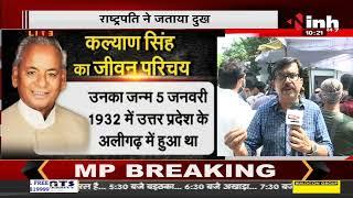 Uttar Pradesh Former Chief Minister Kalyan Singh Dies    PM Narendra Modi ने जताया शोक