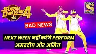 Super Dancer 4 Breaking News | Amardeep Aur Amit NEXT WEEK Nahi Karenge Perform