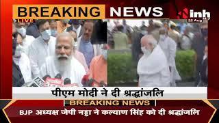 Uttar Pradesh Former Chief Minister Kalyan Singh Dies    PM Narendra Modi ने दी श्रद्धांजलि