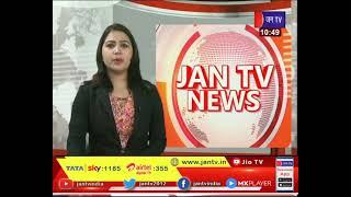 Bansur (Rajasthan) News | बारिश से मौसम हुआ सुहावना, गर्मी से मिली थोड़ी राहत | JAN TV
