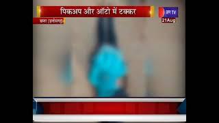 Bastar (Chhattisgarh) News | पिकअप और ऑटो टक्कर, 4 महिलाओं की मौत.... 3 घायल | JAN TV