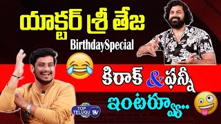 Actor Shriteja Funny & Kirrak Interview | Pushpa | Top Telugu TV