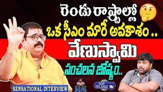 Astrologer Venu Swamy Sensational Interview | BS Talk Show | Top Telugu TV