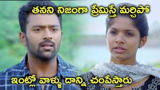 ఇంట్లో వాళ్ళు దాన్ని చంపేస్తారు   Love Game (Mupparimanam) Movie Scenes   Srushti Dange