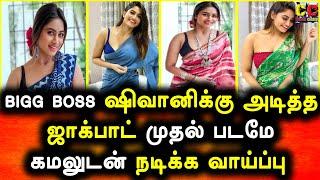 BIGG BOSS ஷிவானிக்கு அடித்த ஜாக்பாட்|Shivani Narayanan| Vijay Sedhupathy|kamal Hasan|Vikram Movie