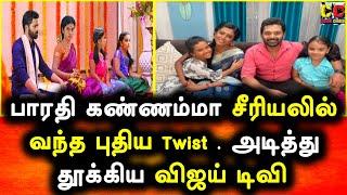 பாரதி கண்ணம்மா சீரியலில் வந்த புதிய Twist|Bharathi Kannamma Serial|Vijay TeleVision|TRP|Vijay Tv