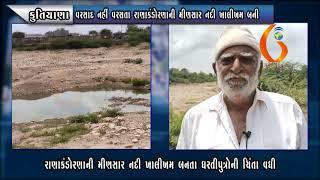 KUTIYANA વરસાદ નહીં વરસતા રાણાકંડોરણાની મીણસાર નદી ખાલીખમ બની 21 08 2021