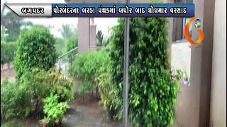 BAGVADAR પોરબંદરના બરડા પંથકમાં બપોર બાદ ધોધમાર વરસાદ 22 08 2021