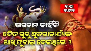 Mythology behind Raksha Bandhan | Rakhi Purnima | @Satya Bhanja