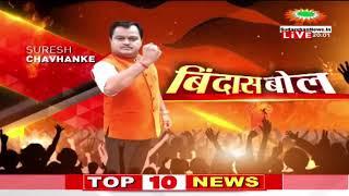 बिंदास बोल: सुदर्शन का पत्रकार बना इसलिए जिहादियों ने की हत्या  Suresh Chavhanke  Sudarshan News