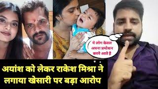 #Aayansh बाबू को लेकर #Rakesh Mishra ने लगाया #Khesari lal Yadav पर बड़ा आरोप #LiveRakesh Mishra